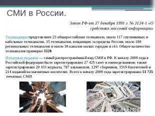 СМИ в России.