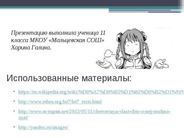 Использованные материалы: https://ru.wikipedia.org/wiki/%D0%A7%D0%B5%D1%82%D0%B2%D1%91%D1%80%D1%82%D0%B0%D1%8F_%D0%B2%D0%BB%D0%B0%D1%81%D1%82%D1%8C http://www.rehes.org/lst7/lst7_tezis.html http://www.истории.net/2013/05/11/chetvertaya-vlast-chto-o-…