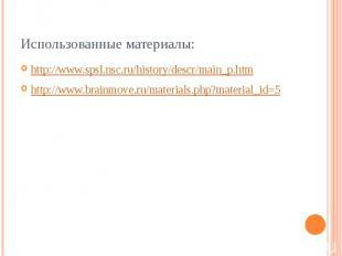 Использованные материалы: http://www.spsl.nsc.ru/history/descr/main_p.htm http:/
