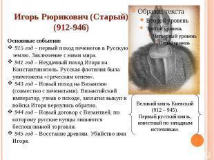 Игорь Рюрикович (Старый) (912-946)