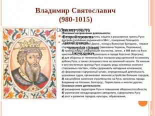 Владимир Святославич (980-1015)