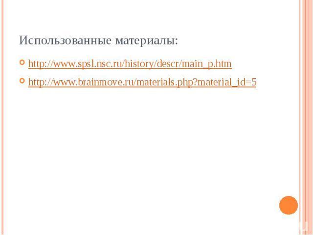 Использованные материалы: http://www.spsl.nsc.ru/history/descr/main_p.htm http://www.brainmove.ru/materials.php?material_id=5