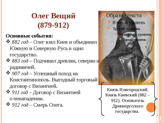 Олег Вещий (879-912)