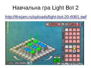 Навчальна гра Light Bot 2 http://thejam.ru/uploads/light-bot-20-6061.swf