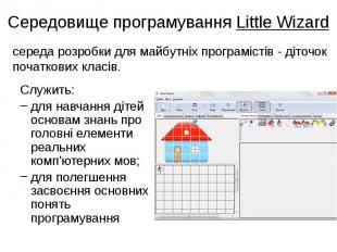 Середовище програмування Little Wizard середа розробки для майбутніх програмісті