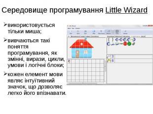 Середовище програмування Little Wizard використовується тільки миша; вивчаються