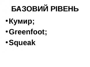 БАЗОВИЙ РІВЕНЬ Кумир; Greenfoot; Squeak