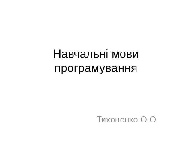 Навчальні мови програмування Тихоненко О.О.