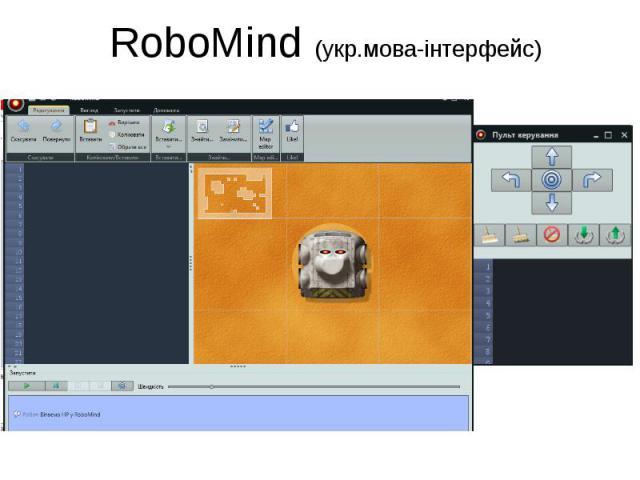 RoboMind (укр.мова-інтерфейс)