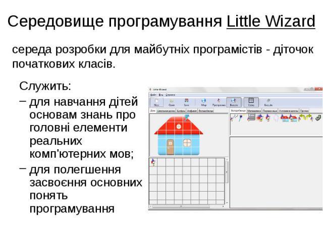 Середовище програмування Little Wizard середа розробки для майбутніх програмістів - діточок початкових класів.