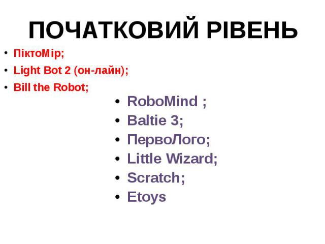 ПОЧАТКОВИЙ РІВЕНЬ ПіктоМір; Light Bot 2 (он-лайн); Bill the Robot;