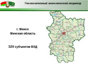 г. Минск Минская область 320 субъектов ВЭД
