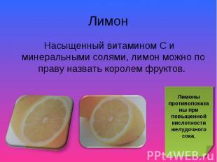 Насыщенный витамином С и минеральными солями, лимон можно по праву назвать корол
