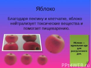 Благодаря пектину и клетчатке, яблоко нейтрализует токсические вещества и помога