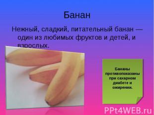 Нежный, сладкий, питательный банан ― один из любимых фруктов и детей, и взрослых