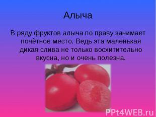 В ряду фруктов алыча по праву занимает почётное место. Ведь эта маленькая дикая
