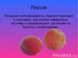 Мощные антиоксиданты, присутствующие в персиках, укрепляют иммунную систему и ак