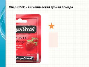 Chap-Stick – гигиеническая губная помада