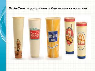 Dixie Cups - одноразовые бумажные стаканчики