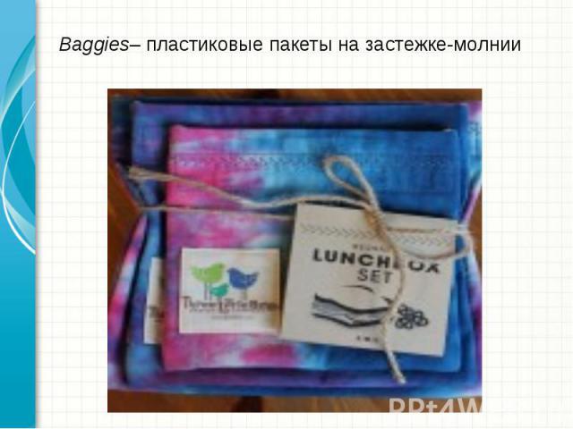 Baggies– пластиковые пакеты на застежке-молнии