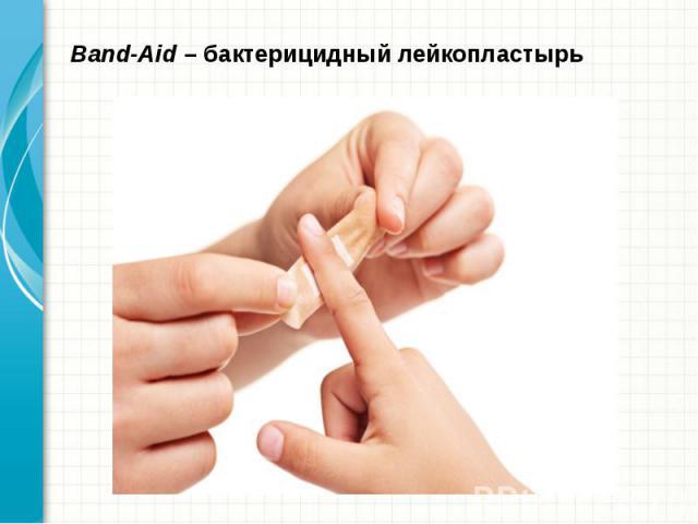 Band-Aid – бактерицидный лейкопластырь