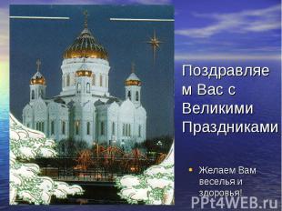 Поздравляем Вас с Великими Праздниками Желаем Вам веселья и здоровья!