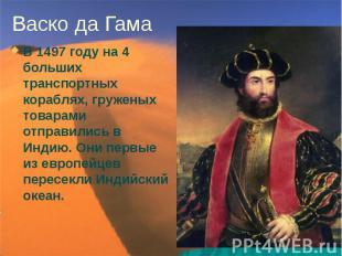 Васко да Гама В 1497 году на 4 больших транспортных кораблях, груженых товарами