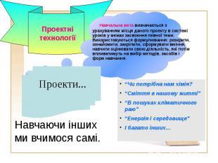 Навчальна мета визначається з урахуванням місця даного проекту в системі уроків