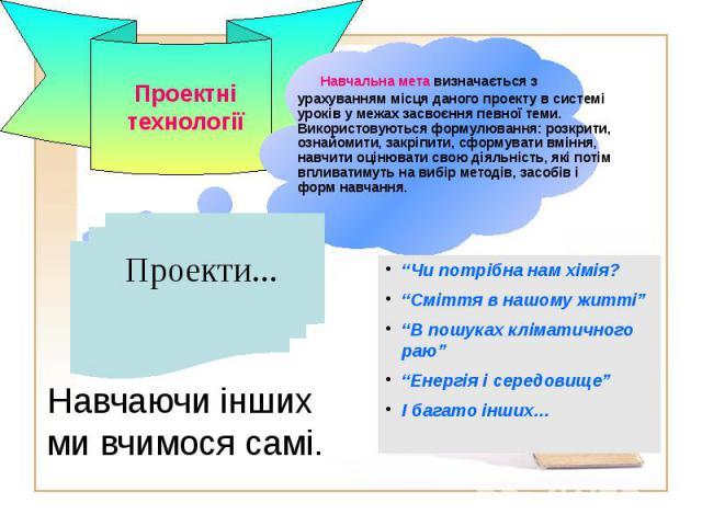 Навчальна мета визначається з урахуванням місця даного проекту в системі уроків у межах засвоєння певної теми. Використовуються формулювання: розкрити, ознайомити, закріпити, сформувати вміння, навчити оцінювати свою діяльність, які потім впливатиму…