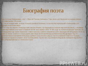 Биография поэтаРодился в роду Батюшковых, отец— Николай Львович Батюшков.