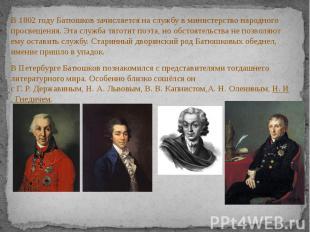 В1802 годуБатюшков зачисляется на службу вминистерство народно