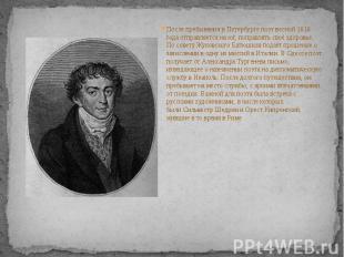 После пребывания в Петербурге поэт весной1818 годаотправляется на юг