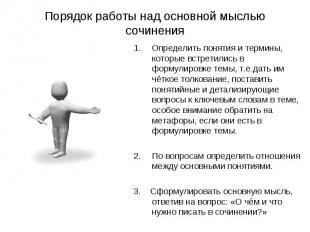 Определить понятия и термины, которые встретились в формулировке темы, т.е.дать