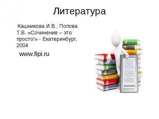 Кашникова И.В., Попова Т.В. «Сочинение – это просто!» - Екатеринбург, 2004 Кашни