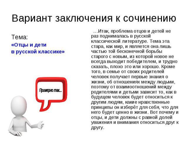 Тема: Тема: «Отцы и дети в русской классике»