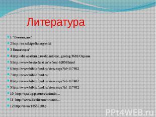 """Литература 1 """"Википедия"""" 2 http://ru.wikipedia.org/wiki 3 Википедия&qu"""