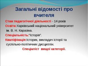Стаж педагогічної діяльності - 14 років Стаж педагогічної діяльності - 14 років