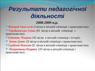 2008-2009 н.р. 2008-2009 н.р. Шахрай Анастасія (І місце в міській олімпіаді з пр