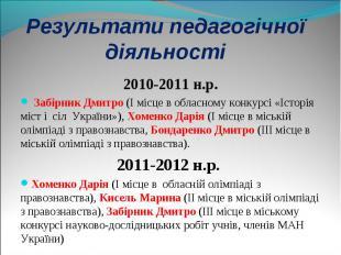 2010-2011 н.р. 2010-2011 н.р. Забірник Дмитро (І місце в обласному конкурсі «Іст