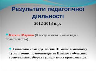 2012-2013 н.р. 2012-2013 н.р. Кисель Марина (ІІ місце в міській олімпіаді з прав