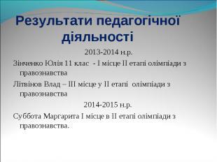 2013-2014 н.р. 2013-2014 н.р. Зінченко Юлія 11 клас - І місце ІІ етапі олімпіади
