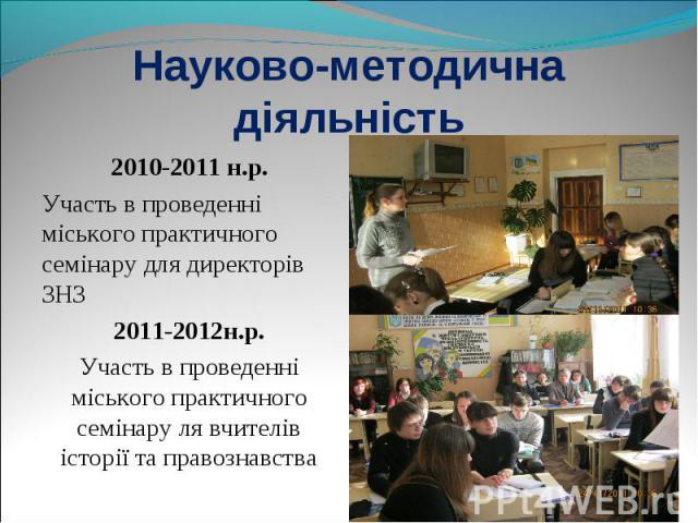 2010-2011 н.р. 2010-2011 н.р. Участь в проведенні міського практичного семінару для директорів ЗНЗ 2011-2012н.р. Участь в проведенні міського практичного семінару ля вчителів історії та правознавства