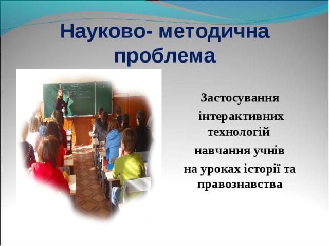 Застосування інтерактивних технологій навчання учнів на уроках історії та правознавства