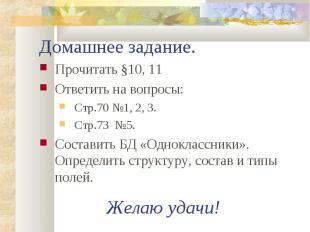 Прочитать §10, 11 Прочитать §10, 11 Ответить на вопросы: Стр.70 №1, 2, 3. Стр.73
