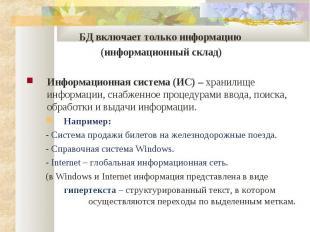 БД включает только информацию БД включает только информацию (информационный скла