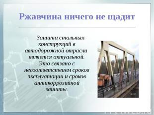 Ржавчина ничего не щадит Зашита стальных конструкций в автодорожной отрасли явля