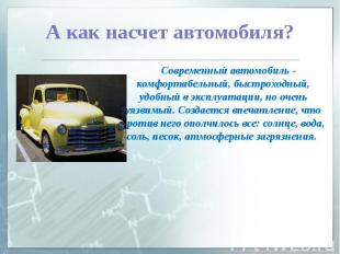 А как насчет автомобиля? Современный автомобиль - комфортабельный, быстроходный,