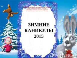ЗИМНИЕ КАНИКУЛЫ 2015 МУНИЦИПАЛЬНОЕ БЮДЖЕЬНОЕ ОБЩЕОБРАЗОВАТЕЛЬНОЕ УЧРЕЖДЕНИЕ СРЕД