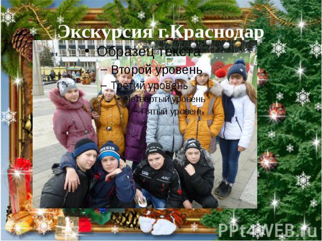 Экскурсия г.Краснодар