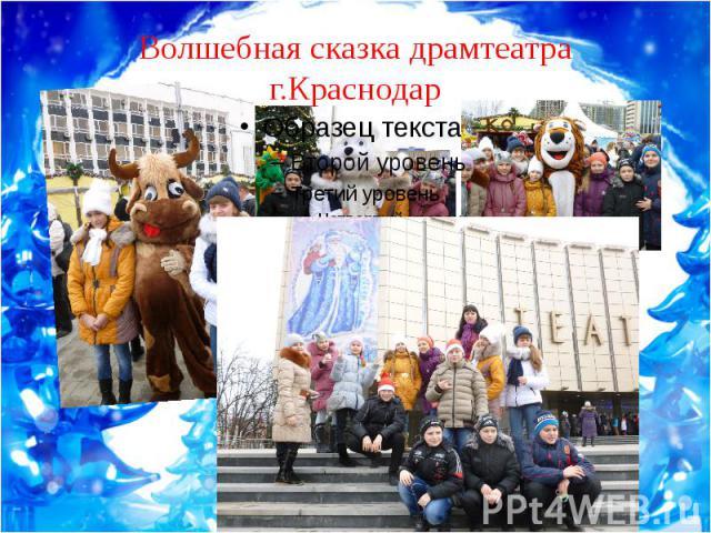 Волшебная сказка драмтеатра г.Краснодар